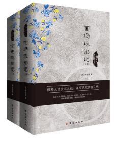 中国古典世情小说丛书:官场现形记(套装共2册)