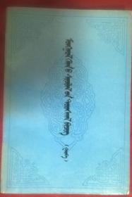 蒙古语文研究资料三