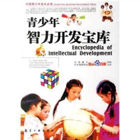 中国青少年成长必读:青少年智力开发宝库