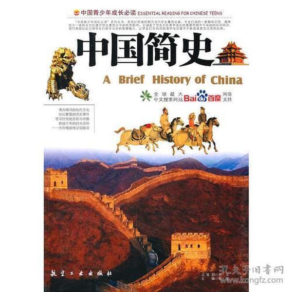 【四色】中国青少年成长必读--中国简史
