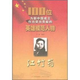 100位为新中国成立作出突出贡献的英雄模范人物---江竹筠