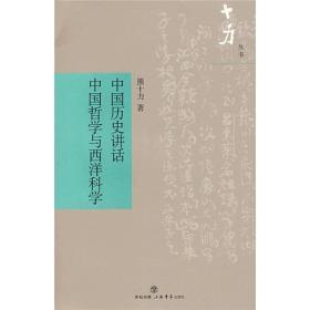 中国历史讲话-中国哲学与西洋科学