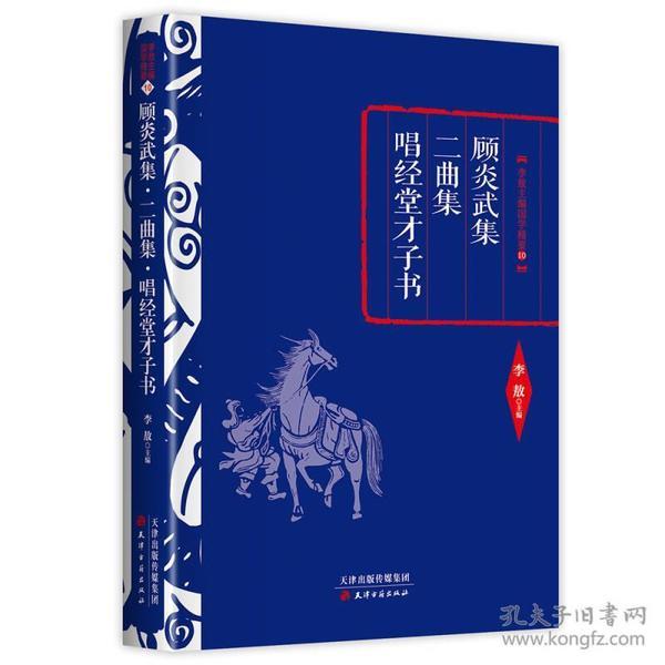 顾炎武集 二曲集 唱经堂才子书
