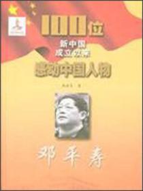 100位新中国成立以来感动中国人物:邓平寿