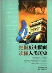 把握历史瞬间 读懂人类历史 专著 金哲思编著 ba wo li shi shun jian du dong ren lei