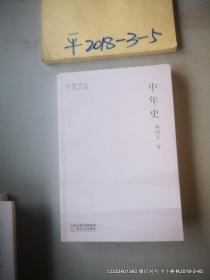 龙潭诗丛丁酉B卷  中年史