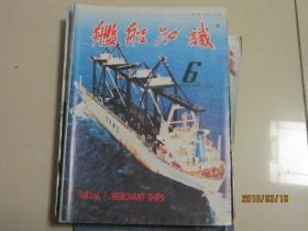 舰船知识1996.6