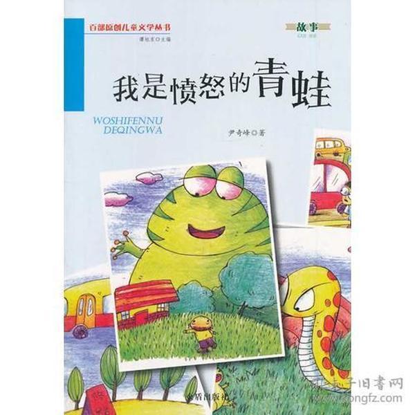 【四色】百部原创儿童文学丛书——我是愤怒的青蛙