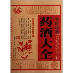 名医珍藏药酒大全 高景华 陕西科学技术出版社 9787536952645