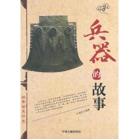 兵器的故事(上四川农家书屋目录)