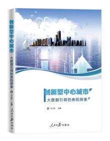 送书签ho-9787511543660-创新型中心城市:大数据引领的贵阳探索
