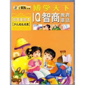 博学天下:IQ智商教育童话(拼音美绘本)