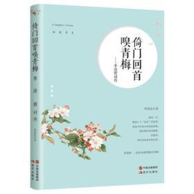 倚门回首嗅青梅:李清照词传