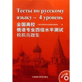 全国高校俄语专业四级水平测试模拟真题集