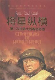 将星纵横:第二次世界大战著名将领第二次世界大战纵横录