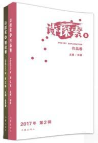 诗探索·6(全2册)