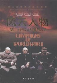 风云人物:第二次世界大战著名人物第二次世界大战纵横录