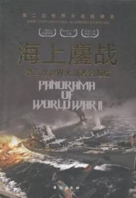 海上鏖站:第二次世界大战著名海战第二次世界大战纵横录