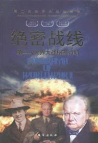 绝密战线:第二次世界大战秘密行动第二次世界大战纵横录