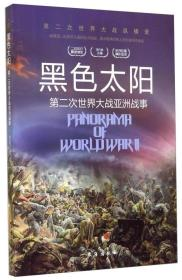 ML第二次世界大战纵横录:黑色太阳*第二次世界大战亚洲战事