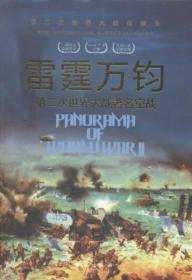 雷霆万钧:第二次世界大战著名空战第二次世界大战纵横录