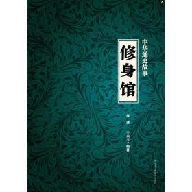 中华通史故事:修身馆