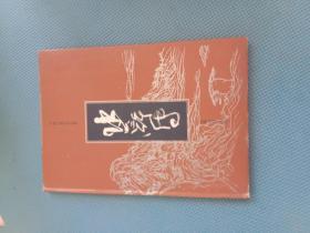 【水浒传】又名忠义水浒传长篇小说【特种邮票专题册】