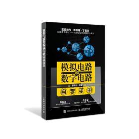 模拟电路和数字电路自学手册