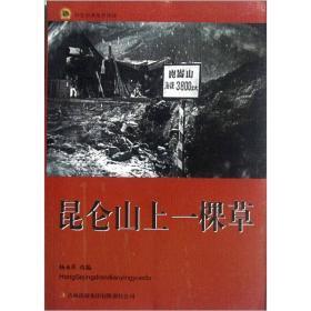 红色经典电影阅读:昆仑山上一棵草