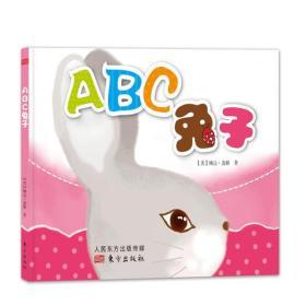 ABC兔子 精装绘本