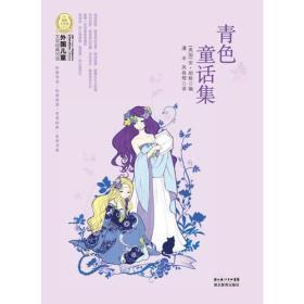 外国儿童文学经典书系:青色童话集