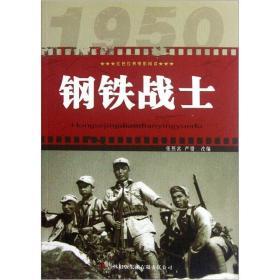 红色经典电影阅读--钢铁战士