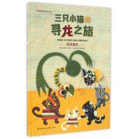 三只小猫的寻龙之旅(精)/美好心灵拼布绘本
