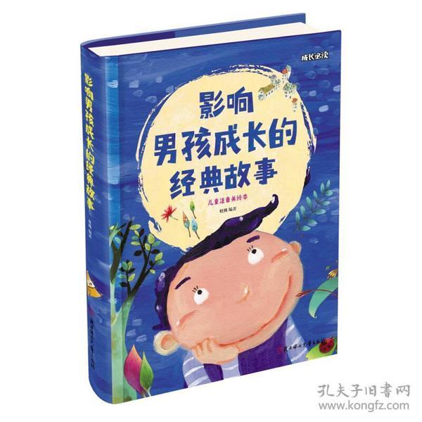 成长必读:影响男孩成长的经典故事(儿童注音美绘本)