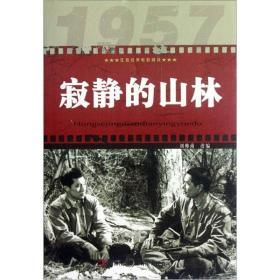 红色经典电影阅读--寂静的山林
