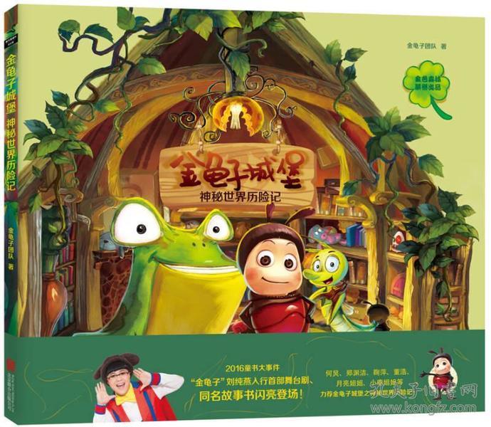 金龟子城堡:神秘世界历险记