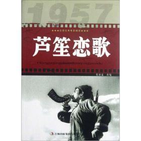 红色经典电影阅读--芦笙恋歌