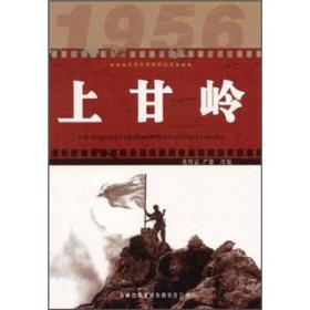 红色经典电影阅读:上甘岭