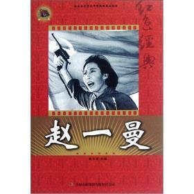 红色经典电影阅读--赵一曼
