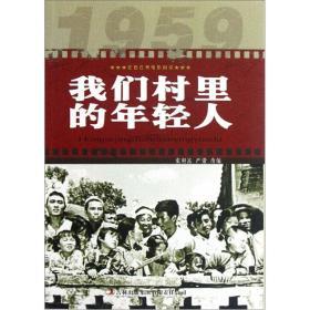 红色经典电影阅读--我们村里的年轻人