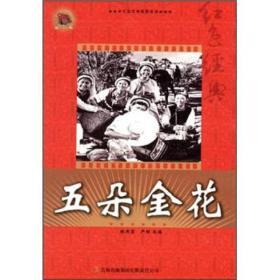 五朵金花 张照富 严锴 改编 吉林出版集团 9787546388182