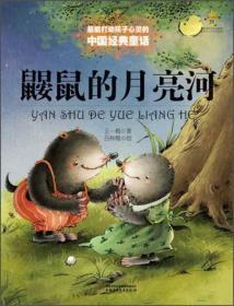 最能打动孩子心灵的中国经典:鼹鼠的月亮河