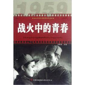 红色经典电影阅读--战火中的青春