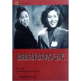 红色经典电影阅读--姊姊妹妹站起来