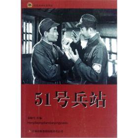 红色经典电影阅读--51号兵站