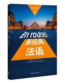 新经典法语(1)(学生用书)