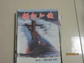舰船知识1996.7