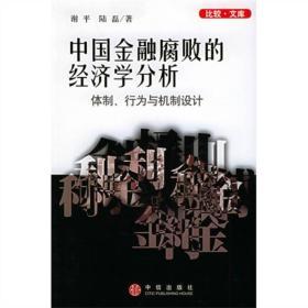 中国金融腐败的经济学分析