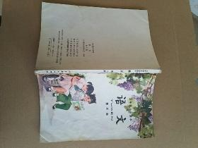 五年制小学课本语文第三册