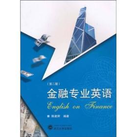 金融专业英语 陈建辉 第二版 9787307079526 武汉大学出版社